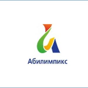 VI Региональный чемпионат профессионального мастерства «Абилимпикс»