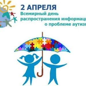 Апрель – давайте понимать и принимать людей с аутизмом!