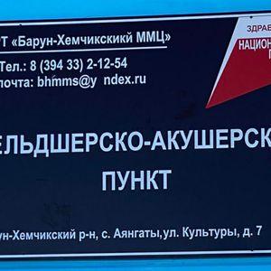 Торжественное открытие нового фельдшерско-акушерского пункта в с. Аянгаты