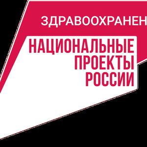 """Национальный проект """"Здравоохранение"""""""