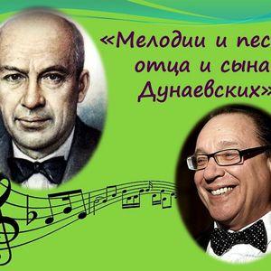 Онлайн программа, посвященная юбилеям Исаака и Максима Дунаевских