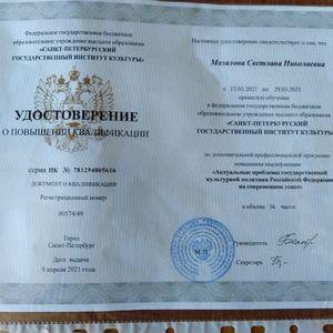 Повышение квалификации Мазаловой С.Н.