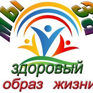 """Онлайн-фестиваль чтецкого искусства """"Мы за здоровый образ жизни"""