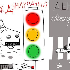 День рождения Светофора
