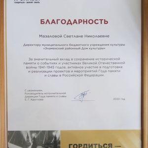 Благодарность от руководителя исполнительной Дирекции Года памяти и славы Е.Г.Круглова