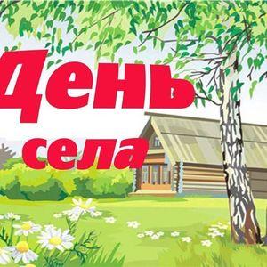 День села в с. Измайловка