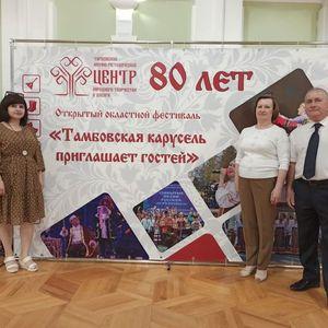 """Открытый областной фестиваль """"Тамбовская карусель приглашает гостей"""""""