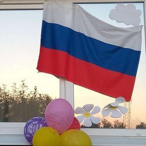 Мероприятия, посвящённые Дню Государственного флага Российской Федерации