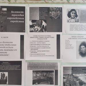 """Исторический час """"Холокост, трагедия которая не должна повторится"""""""