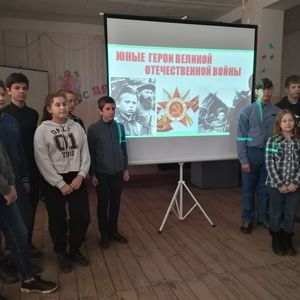 Урок мужества «Юные герои Великой Отечественной войны»