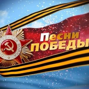 Акция «Песни Победы поем дома!»
