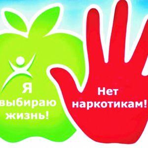 26 июня - международный день борьбы с наркоманией