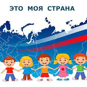 """Акция """"С любовью к России"""""""