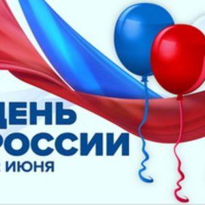 Примите поздравления с Днем России!
