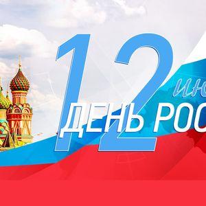 Концертная программа «Россия – Родина моя!»