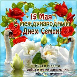 Поздравляем с Международным Днем семьи!