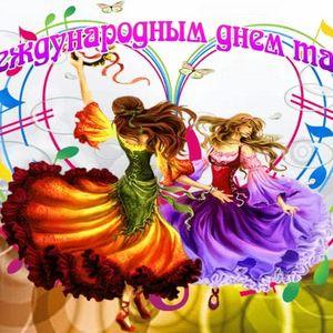 Поздравляем с Международным Днем танца!