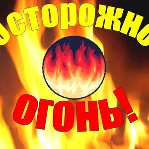 Онлайн-выставка рисунков «Вред огня!»