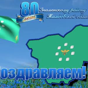 """Важно! Акция """"Знаменский район - это мы!"""""""