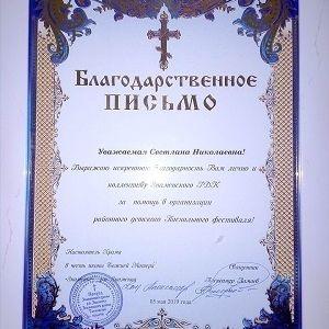 """Фестиваль """"Пасхальный свет"""""""