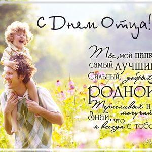 """Праздник """"День Отцов"""""""