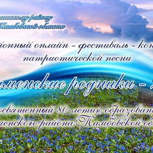 Районный онлайн – фестиваль - конкурс патриотической песни «Знаменские родники - 2021». Итоги