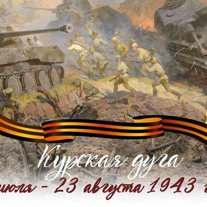 Вехи Курской битвы