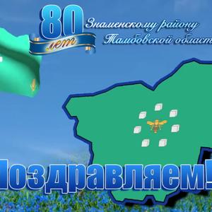 Видео к 80-летию Знаменского района