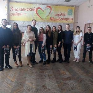 Встреча со студентами Знаменского района