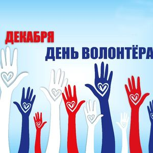 5 декабря - День волонтера