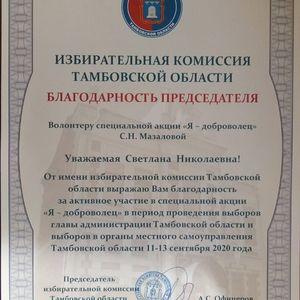 """Награда за участие в акции """"Я-доброволец"""""""