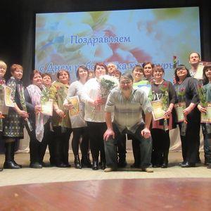 Торжественное мероприятие, посвящённое Дню работников культуры