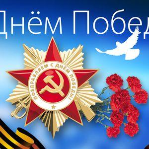 Праздничный онлайн-концерт, посвященный 75-летию Великой Победы