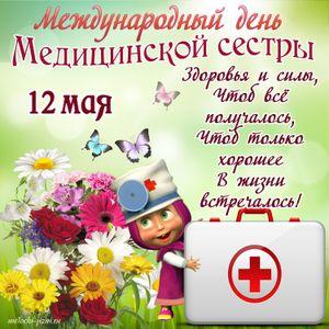 С днем медицинских сестер