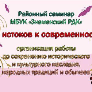 Семинар работников клубных учреждений Знаменского района «От истоков к современности»