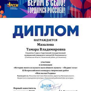 Участие в XI Всероссийском конкурсе творческих работ «Моя малая Родина»