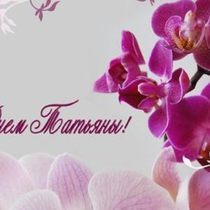 Поздравляем Татьяну Зорину с Днем всех Татьян!