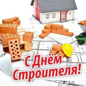 С Днём строителя!