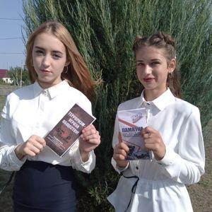 "Акция ""Терроризм – угроза обществу"""