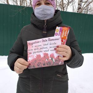 Акция «И вновь январь, и снова день Татьяны!»