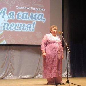 """Юбилейный концерт Светланы Чикуновой """"Я сама как песня"""""""