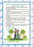 Памятка для родителей по формированию здорового образа жизни