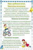 Игры с ребенком летом