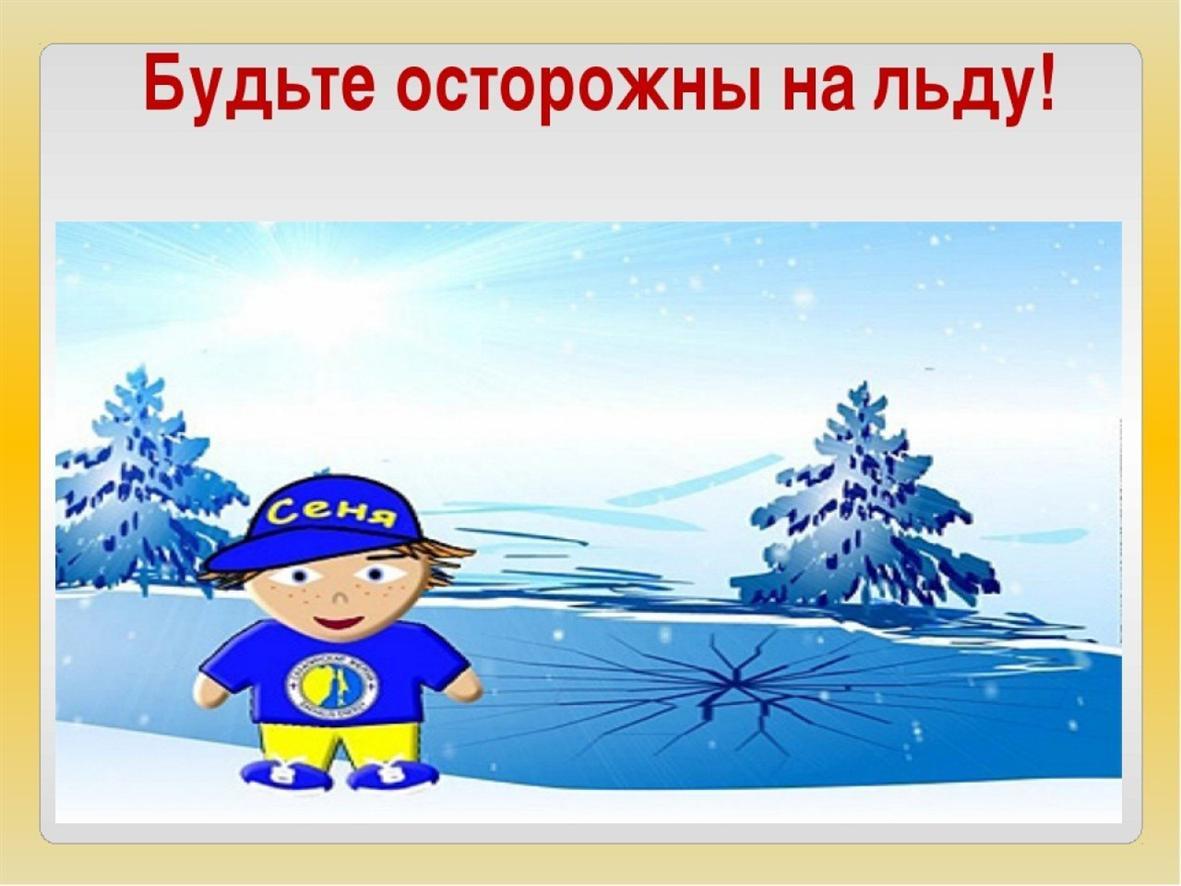 Картинка ребенок безопасность на льду