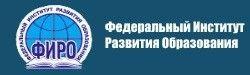 Федеральный институт развития образования
