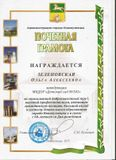 Почетная грамота Главы города С.Н.Кузнецова, 2017 год