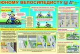 Юному велосипедисту