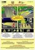 Применяй световозращатели
