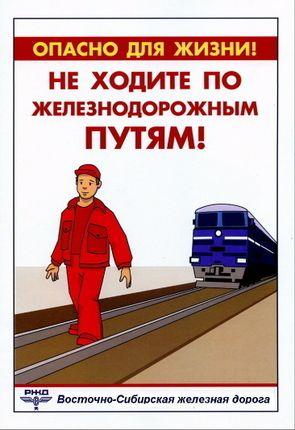 Правила безопасности на железной дороге