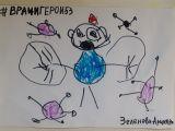 Зеленова Арина, 4 года